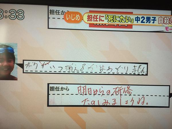 生徒「ボクがいつ消えるかはわかりません」 教師(村松亮君の訴えに二重丸◎を付けて)「明日からの研修たのしみましょうね」