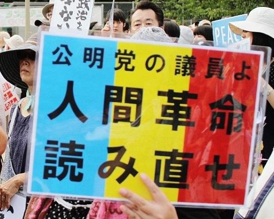 7月19日に関西で行われた安保法制抗議運動でも、公明党の支持者たちが参加し、「バイバイ公明党」「仏罰⇒公明党」等と書かれたプラカードを掲げて抗議をしていた。
