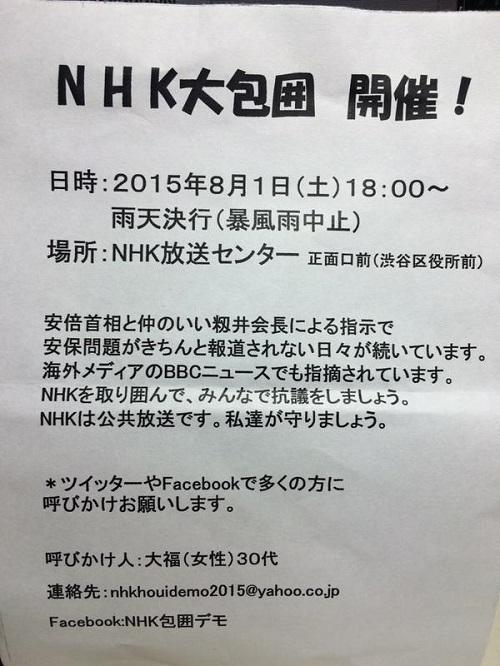 8月1日にNHK大包囲デモが開催されることが判明 SEALDsの抗議活動などを報道しないことを批判