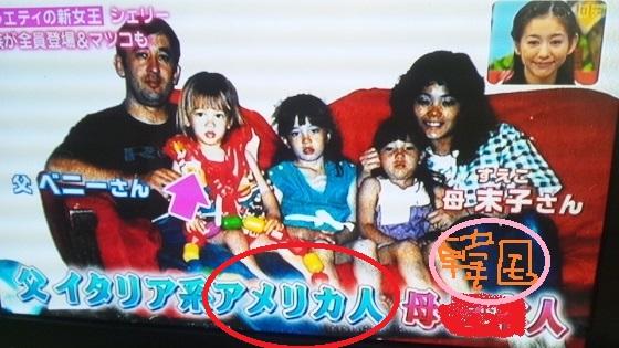 SHELLYも、水原希子と同じく父親がアメリカ人、母親が在日朝鮮人or韓国人(米国人50%×朝鮮人50%)のハーフで、国籍がアメリカだ。