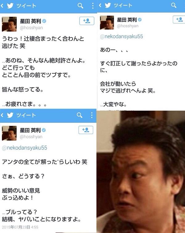 星田英利が脅迫「どこ行ってもとことん目の前でツブすで。結構、ヤバいことになりますよ。」