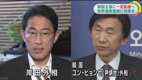 ユンは何しに日本へ?日韓外相会談・世界遺産登録、韓国主張に一定の配慮へ・「強制徴用」なかった