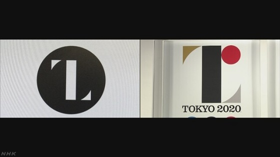 """五輪エンブレム""""ベルギーの劇場ロゴに酷似"""" NHK"""