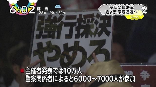「強行採決、断固反対!」国会前では安保法案反対集会で10万人(主催者発表)6~7千人(警察発表)が参加