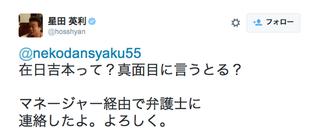 星田英利(ほっしゃん。)「在日吉本って?真面目に言うとる?マネージャー経由で弁護士に連絡したよ。よろしく。」