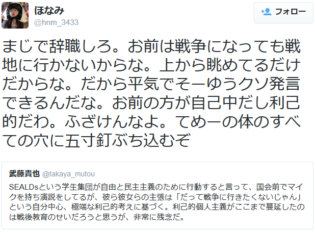SEALDs女子「てめーの体のすべての穴に五寸釘ぶち込むぞ」