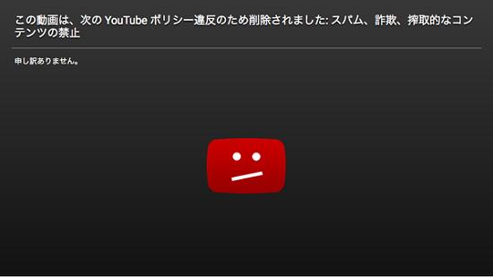 「スパム、詐欺、搾取的なコンテンツ」として削除されてみなさん公式RTではなく@YouTubeJapan に直接メンションしましょう