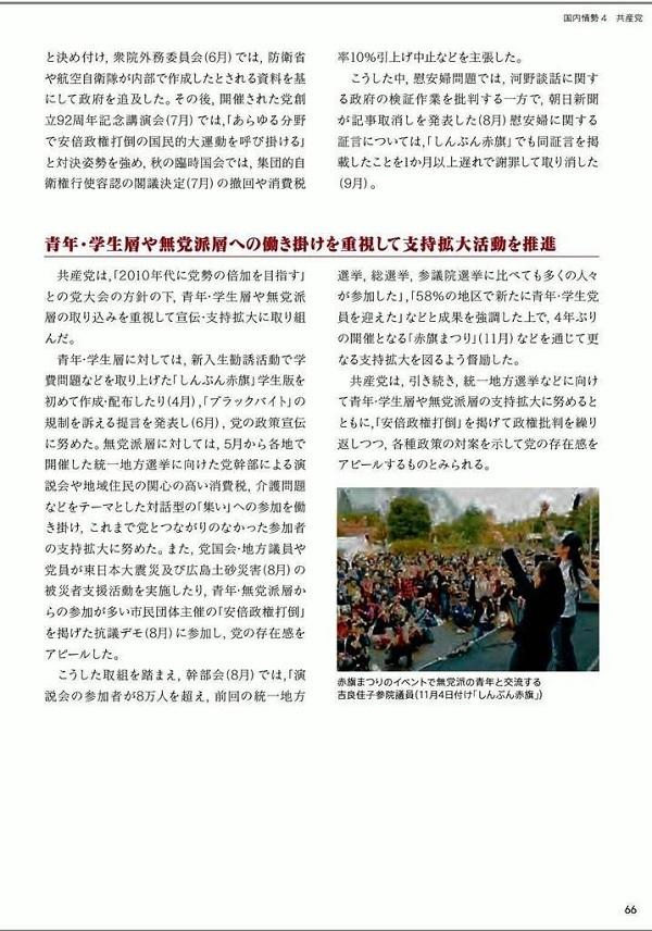 公安調査庁「国内情勢」資料58P~66Pで過激派と同列に扱われる「確かなテロ政党」日本共産党