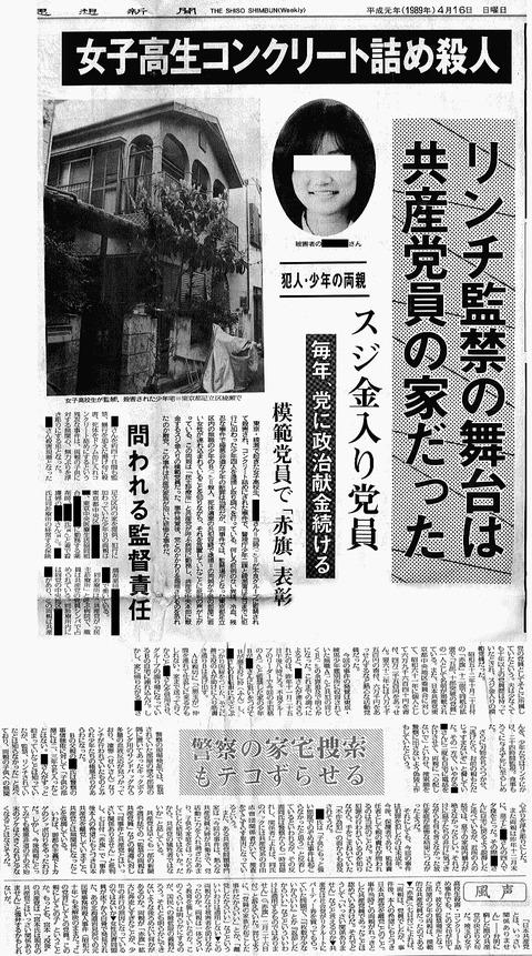 ▽ついでに▽共産党員の家で女子高生リンチコンクリート詰め殺人事件が起きていた