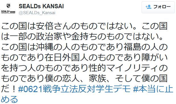 SEALDs KANSAI「この国は安倍さんのものではない。この国は在日外国人のもの」