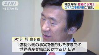 尹外相は、日本が世界遺産への登録を目指す明治日本の産業革命遺産に関して、「強制労働の事実を無視したままでの登録に反対する」と伝えた