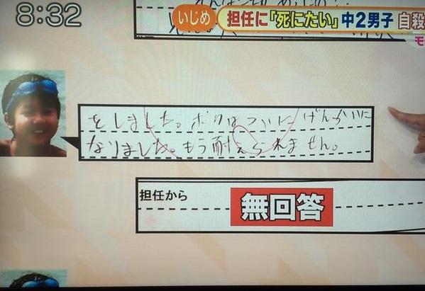 村松亮君「ボクはついにげんかいになりました。もう耐えられません」  教師(無反応:無回答)