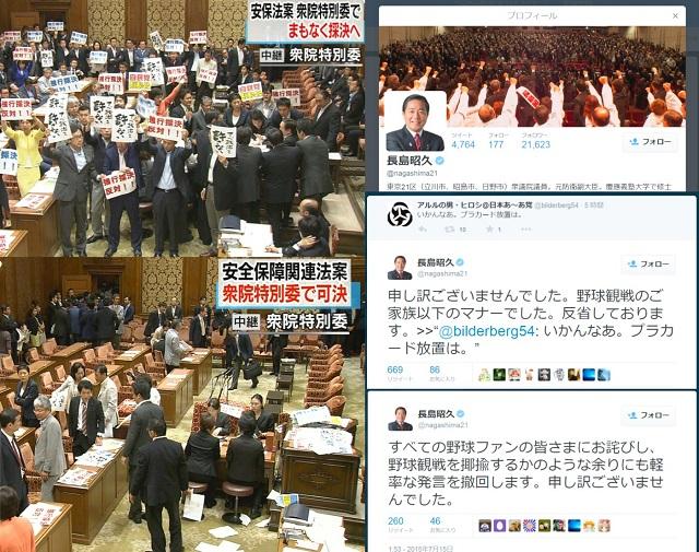 野党が国会に抗議プラカードを放置 → 民主・長島氏 「 野球観戦以下のマナーで反省します 」とファンを揶揄するツイートして謝罪