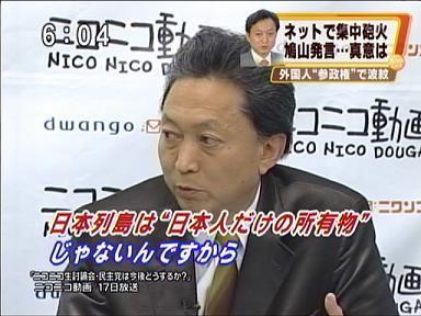 鳩山由紀夫 日本列島は日本人だけの所有物じゃないんですから。