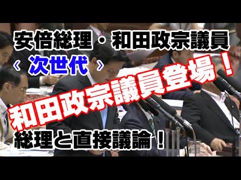 和田政宗(次世代の党)vs安倍総理「総理も生き生きと答弁(笑)」[国会中継]最新