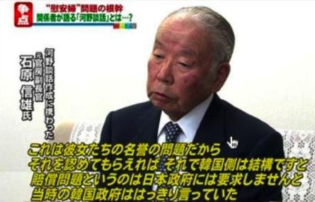 石原「韓国側は、これは彼女たちの名誉の問題だから、それを認めてもらえればそれで韓国側は結構ですと。要するに賠償問題というのは日本政府に要求しませんと、当時の韓国政府ははっきり言っていた。