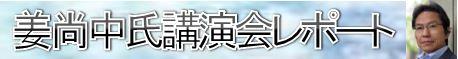 姜尚中の講演会本バプテスト連盟 東八幡キリスト教会 奥田知志牧師