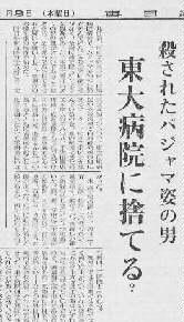 革マル派のリンチ (早稲田の大学生だった川口さんをイスに針金で両手首を縛りタオルで目隠して、角材、バット、竹ざおなどで7時間以上リンチ。病院に遺体放置)