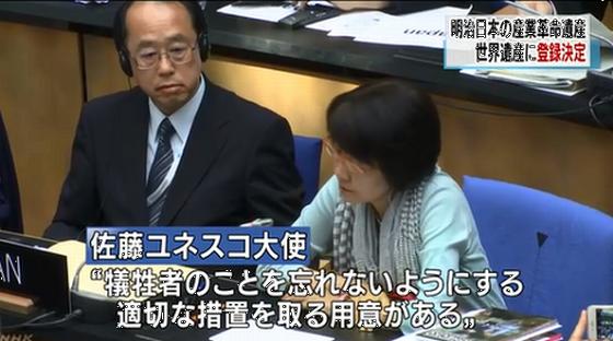 佐藤地ユネスコ大使「日本は、1940年代にこれら遺産の何カ所かに強制連行されて過酷な条件の下で強制労働された多数の朝鮮人やその他の犠牲者のことを忘れないようにする措置を取る用意がある」