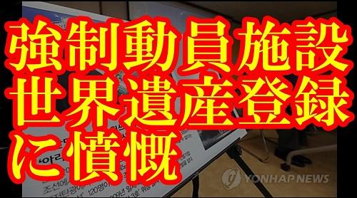 【ユネスコ】麻生炭鉱強制労働被害韓国人92「棒で打たれながら3年間酷使…死の峠も数回越した」 日本炭鉱労働被害者、涙を流しながら「強制動員施設世界遺産登録」に