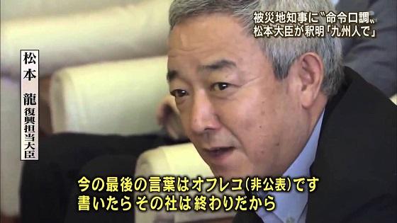 暴言を吐いた後に「書いたらもう、その社は終わりだから」とマスコミを恫喝した松本龍震災復興担当大臣