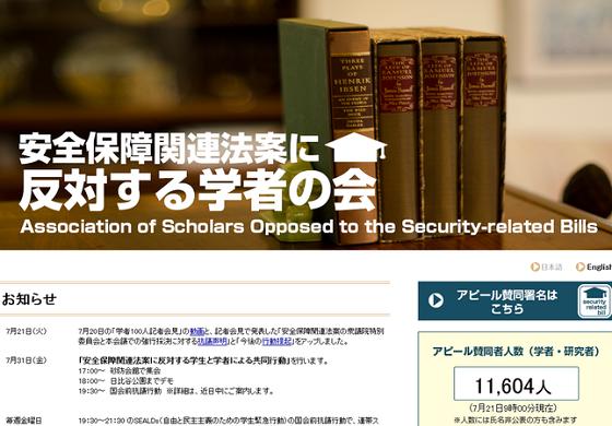 安保関連法案反対「学者1万人」の中身 国際政治学者少なく、「シロウトばかり」の声も