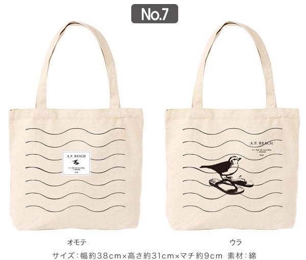 佐野研二郎デザイン(2015年 サントリー夏トートバッグ プレゼント)