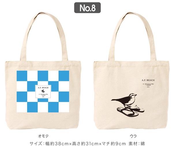 佐野研二郎(2015年 サントリー夏トートバッグ プレゼント)