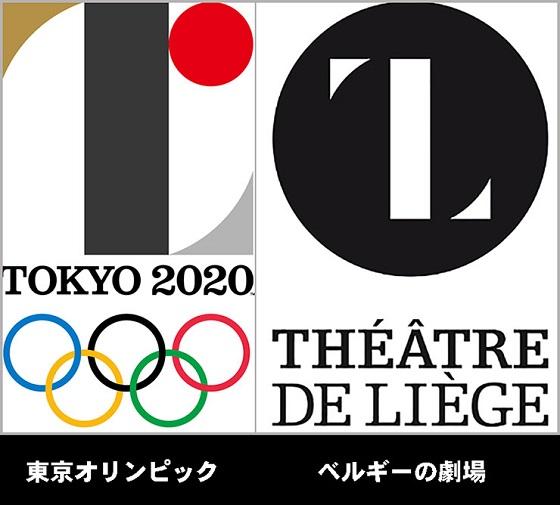 佐野研二郎は、【ベルギーのリエージュ劇場のロゴ】と【スペイン・バルセロナのデザイン事務所の壁紙】の両方を盗用し(パクり)、東京五輪エンブレムを完成した可能性が高い。