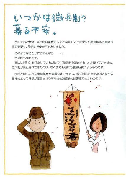 「徴兵制復活」の民主党パンフ 枝野氏「中身がいい」 一部修正し、拡大配布へ