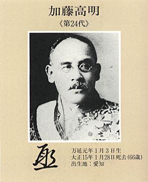 【加藤高明】 (1860~1926) 政治家。愛知県生まれ。東大卒。岩崎弥太郎の女婿。四度外相。1916年(大正5)憲政会を組織して,第二次護憲運動に参加。24年首相。翌年普通選挙法・治安維持法を制定