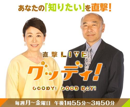 今年4月にスタートした情報番組「直撃LIVE グッディ!」(月~金曜、後1・55~)は、4月20日に早くも平均視聴率が1%台を記録!