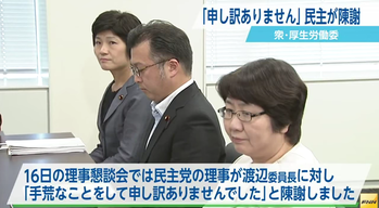 民主理事の西村智奈美ら「手荒なことをして、申し訳ありませんでした」全治2週間の衆院厚労委・渡辺委員長に陳謝