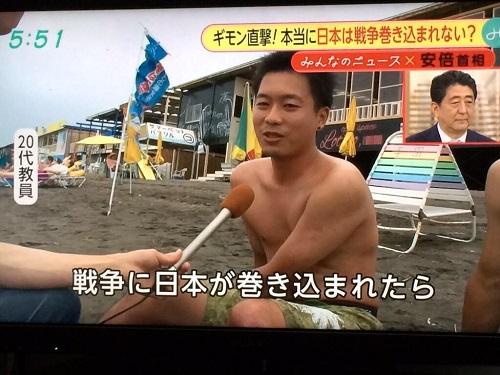 意味不明【唖然】20代教員「日本が戦争に巻き込まれたら安倍さんは戦地に行きますか?」