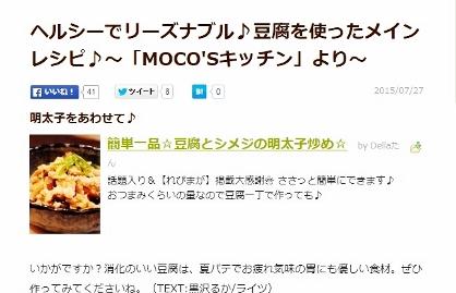 0727 クックパッドニュース掲載 簡単一品☆豆腐としめじの明太子炒め (418x269)