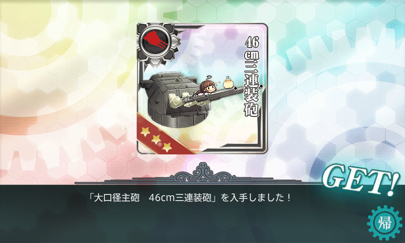 KanColle-150802-15204076.png