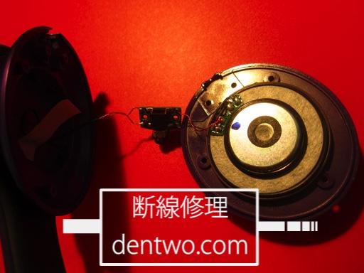 beats by dr.dre製ヘッドホン・Solo HDの分解画像です。Jul 31 2015IMG_0706