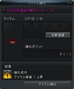 戦士ベルト+12