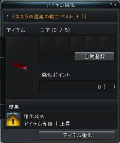 戦士ベルト+13
