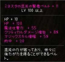 賢者ベルト+11