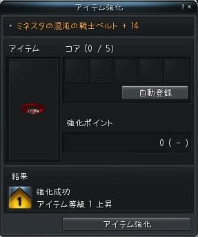 戦士ベルト+14