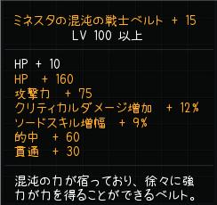 戦士ベルト+15