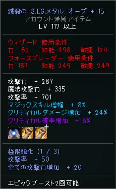 滅殺シグオブ8-8-24