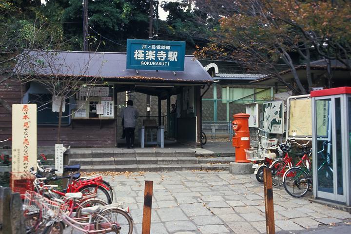 6211江ノ電_極楽寺駅