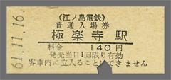 入場券_極楽寺駅