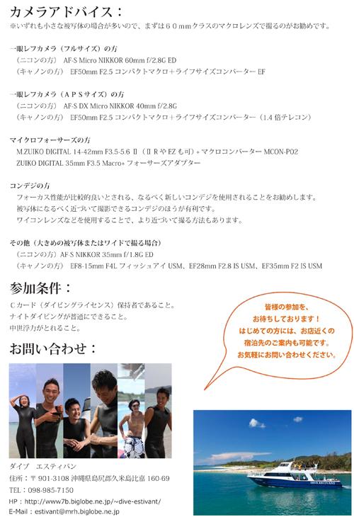 久米島BlackWaterDiveご案内 (2)-5