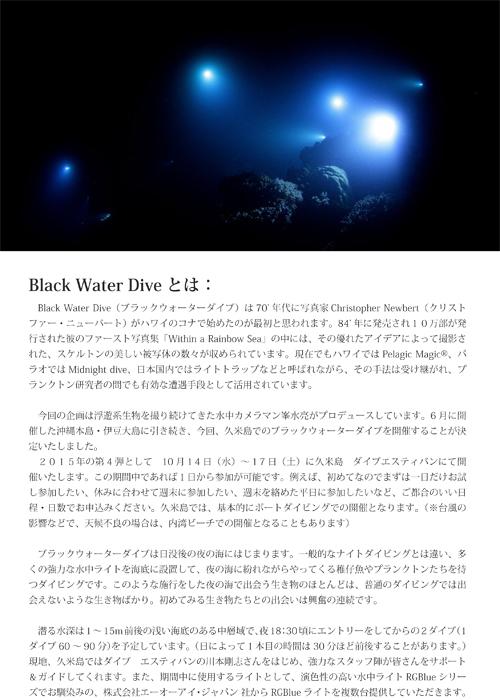 久米島BlackWaterDiveご案内 (2)-2