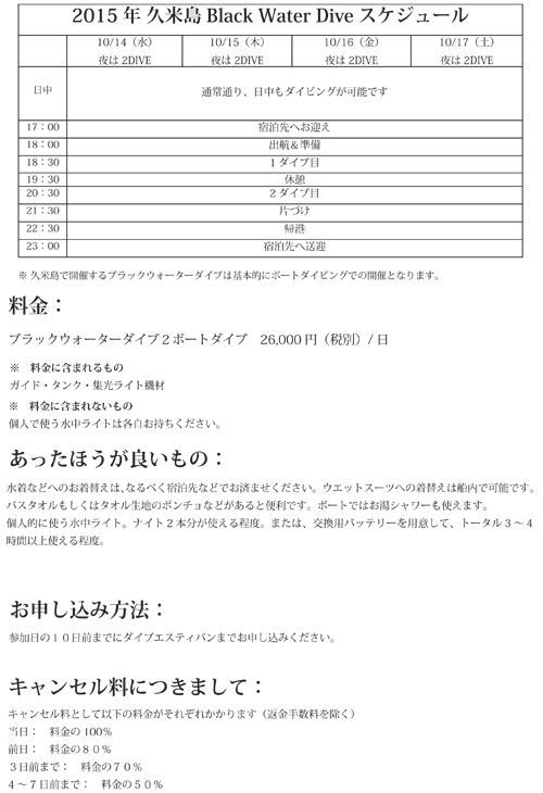 久米島BlackWaterDiveご案内 (2)-4