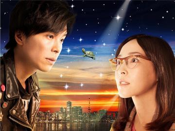 園子温 『ラブ&ピース』 主人公の良一を演じる長谷川博己と、寺島裕子役の麻生久美子。
