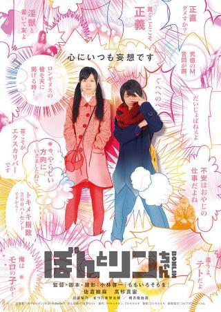小林啓一 『ぼんとリンちゃん』 オタクのふたり組を描いた作品らしいポスターになっている。